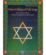 0610. D.Karp : Hebrew Holiday and Folk Songs - Late elementary, Lyrics & guitar chords (Alfred)